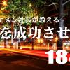 """≪辛口注意≫昭和のイケメン社長が教える""""婚活を成功させる""""18の秘訣"""