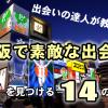 大阪梅田で出会いを求めるなら押さえておきたいスポットと方法