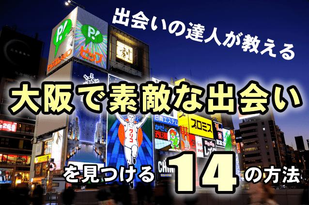 大阪で出会いを求めるなら押さえておきたいスポットと方法